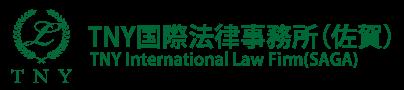 佐賀の弁護士 国際法務 TNY国際法律事務所(佐賀)